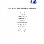 اعضا کاندیداتوری برای انتخابات