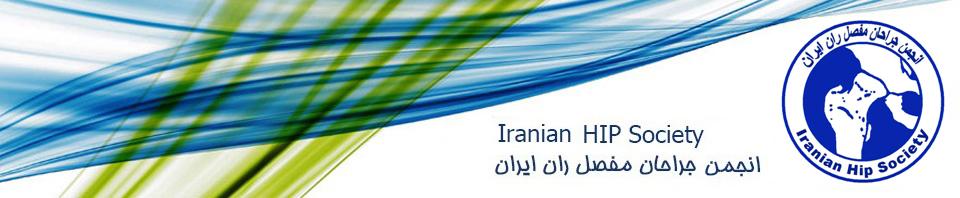 انجمن ارتوپدی جراحان مفصل ران ایران